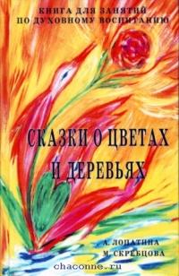 Книга по духовному воспитанию-7. Сказки о цветах